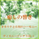 癒しの響き ~オカリナと小川のハーモニー~  ディズニー ソング VOL-1/リラックスサウンドプロジェクト