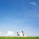 いつか見た青い空/Toshi-Kazu 寿和