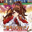 三国志NOWだ!ver3.594/IOSYS