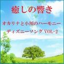 癒しの響き ~オカリナと小川のハーモニー~  ディズニー ソング VOL-2/リラックスサウンドプロジェクト