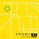 すれちがい -Single/ゴリジェイ891