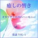癒しの響き ~オカリナと小川のハーモニー~  童謡 VOL-1/リラックスサウンドプロジェクト