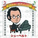 シューベルト ピアノベスト/江原郊子