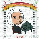 バッハ ピアノベスト/江原郊子