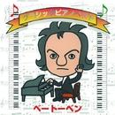 ベートーベン ピアノベスト/江原郊子