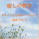 癒しの響き ~オカリナと小川のハーモニー~  童謡 VOL-2/リラックスサウンドプロジェクト
