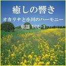 癒しの響き ~オカリナと小川のハーモニー~  童謡 VOL-3/リラックスサウンドプロジェクト