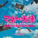「マネーの天使~あなたのお金、取り戻します!~」オリジナルサウンドトラック/MONACA