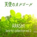 天使のオルゴール ARASHI best hit collection vol.2/天使のオルゴール