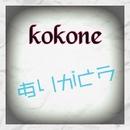 ありがとう feat.kokone/桜田伸次