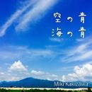 海の青 空の青/Miki Kakizawa