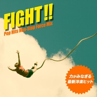 FIGHT!!~力がみなぎる最新洋楽ヒット!Non-Stop Force Mix