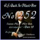 カンタータ第16番 主なる神よ、汝をわれらは讃えまつらん BWV16/石原眞治