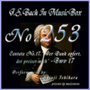 カンタータ第17番 感謝の供えものを献ぐる者は、われを讃う BWV17/石原眞治