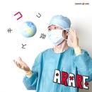 ココ我スキ/ARARE