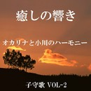 癒しの響き ~オカリナと小川のハーモニー~  子守歌 VOL-2/リラックスサウンドプロジェクト