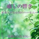 癒しの響き ~オカリナと小川のハーモニー~  世界のうた VOL-1/リラックスサウンドプロジェクト