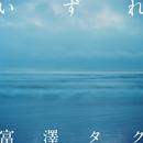 いずれ (PCM 96kHz/24bit)/富澤タク