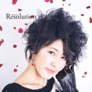 Resolution/阿曇