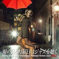 雨の日と月曜日はジャズを聴く vol.2(Rainy Days and Mondays, Always Listen Jazz)