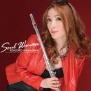 Soul Woman/中島心