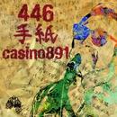 手紙 -Single/446