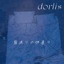 寝返りの仲直り/dorlis