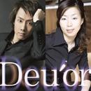 Deu'or (PCM 96kHz/24bit)/ピアノデュオ ドゥオール 藤井隆史&白水芳枝