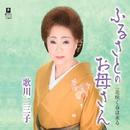 ふるさとのお母さん/歌川二三子