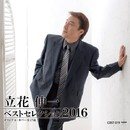 ベストセレクション2016/立花 伸一