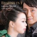 BRAHMS IN F/ピアノデュオ ドゥオール 藤井隆史&白水芳枝