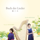 Buch der Lieder/宮崎由美香 早川りさこ