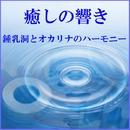 癒しの響き ~鍾乳洞の水滴とオカリナのハーモニー/リラックスサウンドプロジェクト