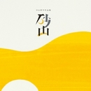 中山晋平作品集 砂山/竹内永和(ギター)、早川育(フルート)