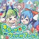 きらっせ☆ウッド村ファーム/IOSYS