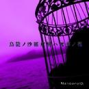鳥籠ノ沙羅双樹ハ死華ノ花/MeteoroiD