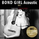 ボンドガール・アコースティック(映画『007』シリーズ主題歌:Acoustic Cover)/The G.Garden Singers