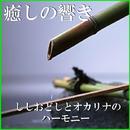 癒しの響き ~ししおどしとオカリナのハーモニー~/リラックスサウンドプロジェクト