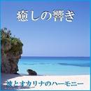癒しの響き ~波とオカリナのハーモニー~/リラックスサウンドプロジェクト