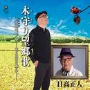 木守り望郷歌/日高正人