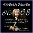 カンタータ第32番 いと尊きイエス、わが憧れよ BWV32/石原眞治