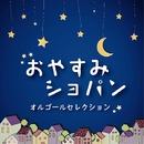 おやすみショパン オルゴールセレクション/TENDER SOUND JAPAN