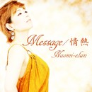 Message/Naomi-elan