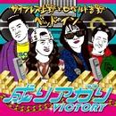 成りアガり VICTORY/サイプレス上野とロベルト吉野 × ベッド・イン