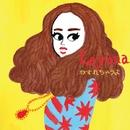 わすれちゃうよ/Leyona