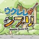 ウクレレ ジブリ/Sotokanda Ukulele Culb