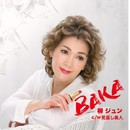 BAKA/柳ジュン