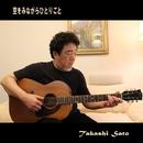 空をみながらひとりごと (PCM 96kHz/24bit)/佐藤隆