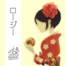 ロージー feat.GUMI/jurial