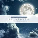 ぐっすり眠れる音楽/セルフ・メディケーション・ミュージック